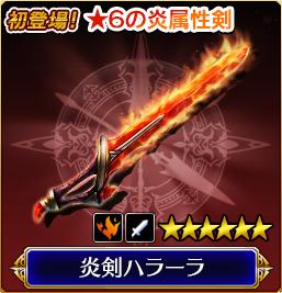 炎剣ハラーラ