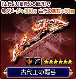 古代王の覇弓