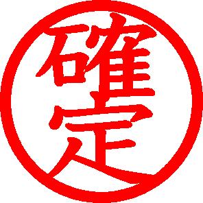 kakutei1