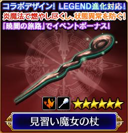 見習い魔女の杖