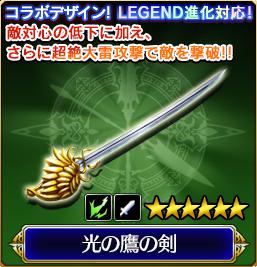 光の高の剣