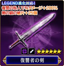復讐者の剣
