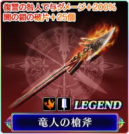 竜人の槍斧(LE)