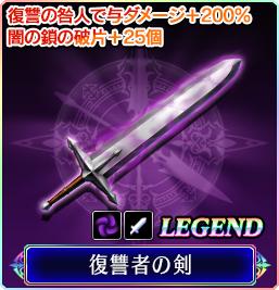 復讐者の剣(LE)