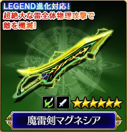 魔雷剣マグネシア